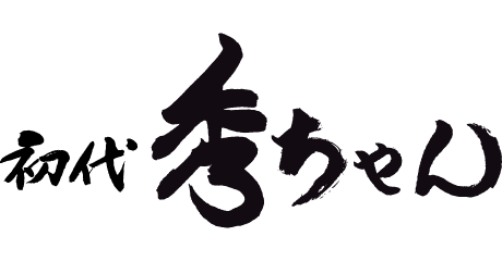 初代 秀ちゃん | 店舗紹介 | ラ...